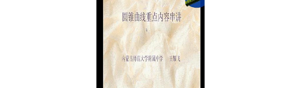 【数学中国-公益讲座】圆锥曲线重点知识串讲1