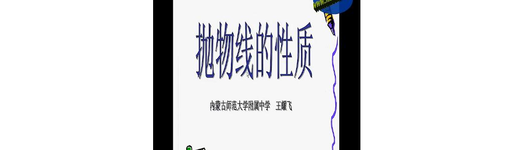 【数学中国-公益讲座】抛物线的性质
