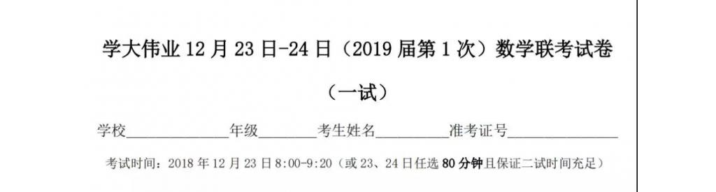2018年北京学大伟业百校大联考(数学竞赛)一试