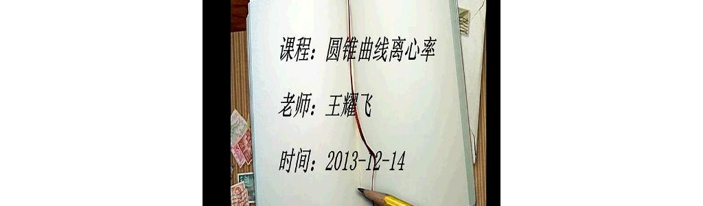 【数学中国-公益讲座】圆锥曲线离心率_王耀飞