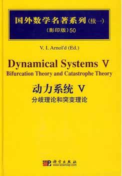 国外数学名著系列(续一影印版)50:动力系