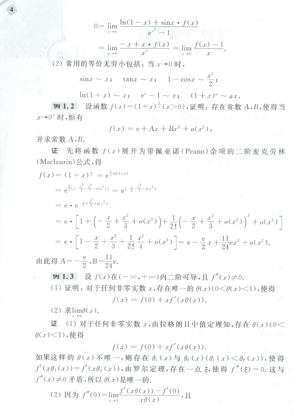 导数与偏导数0002.jpg