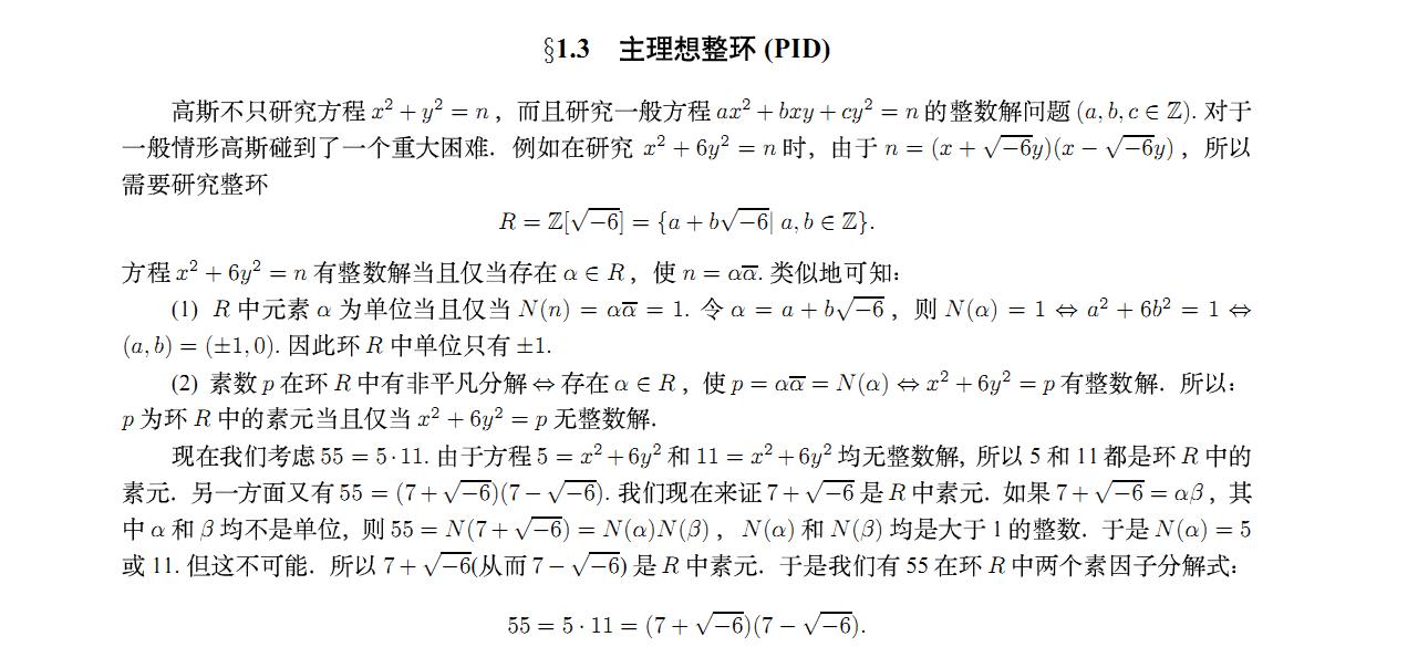 代数数论简单讲义