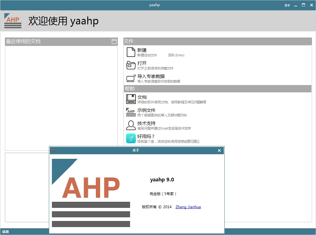 层次分析法最新版(yaahp10.2)完全版