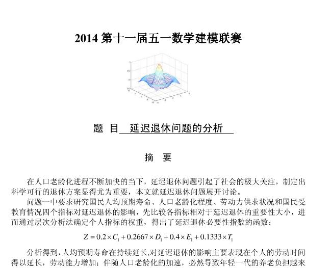 2014第十一届五一数模联赛优秀论文