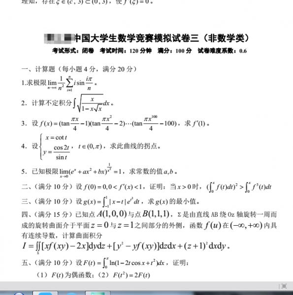 【内部资料】清华大学大学生数学竞赛培训教材