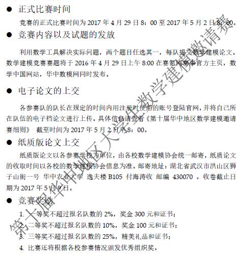 第十届华中地区大学生数学建模邀请赛初稿
