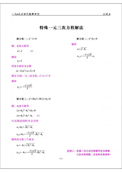 解方程探索二:一元三次方程解法全集
