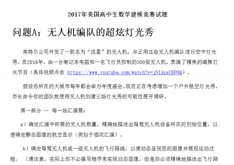 2017HiMCM中学生美赛赛题中文翻译!
