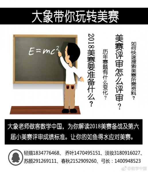 2017年第六届数学中国数学建模国际赛(小美赛)O奖论文