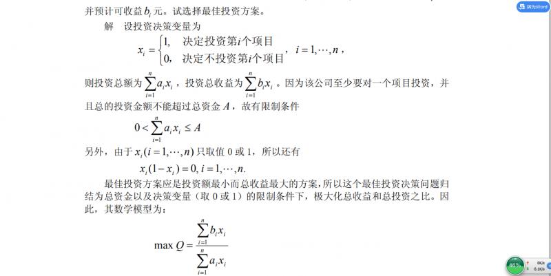 数学建模算法专栏---第03章  非线性规划