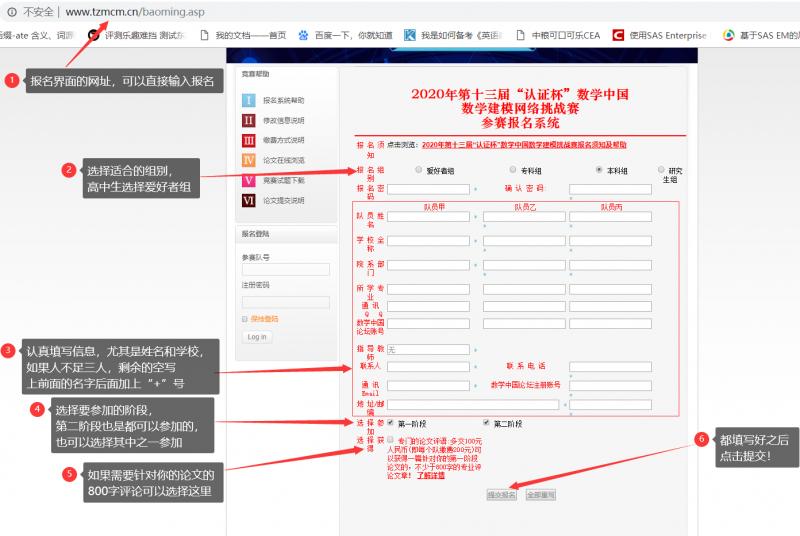2019网络挑战赛报名提示图3.png