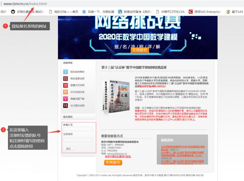 2019网络挑战赛报名提示图5.png
