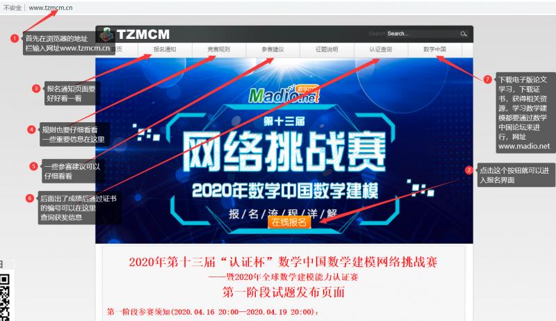 2019网络挑战赛参赛指导.png