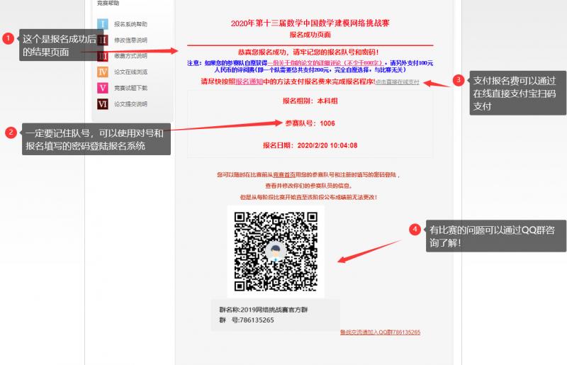 2019网络挑战赛报名提示图4.png
