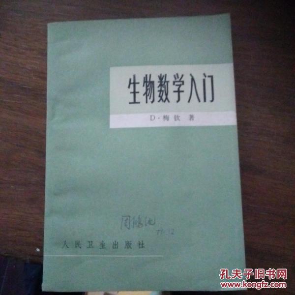 [书籍资源]生物数学入门(英)梅钦(D.Machin)著;马斌荣译,1979