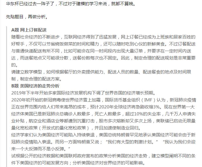 2020年华东杯建模竞赛abcd题怎么分析?