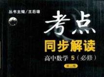 高中数学 5(必修)(第二版):考点同步解读