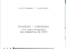 2011年数学中国公益讲座——数学算法及软件实现(司守奎)