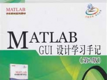 MATLAB GUI设计学习手记(第2版)(附光盘)