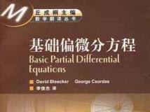 基础偏微分方程