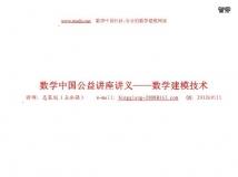 2011年数学中国公益讲座之数学建模技术