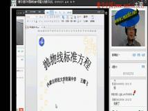 【数学中国-公益讲座】抛物线标准方程_王耀飞