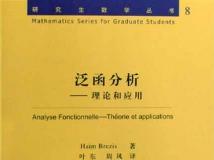 泛函分析——理论和应用(研究生数学丛书)