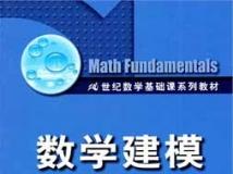 数学建模(21世纪数学基础课系列教材)