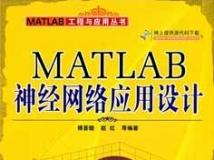 MATLAB神经网络应用设计
