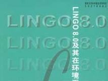 LINGO 8.0及其在环境系统优化中的应用