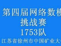 2011年数学中国数学建模网络挑战赛-1753队特等奖作品