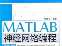 MATLAB神经网络编程(基础理论与大量实例的带你走进MATLAB的世界!)