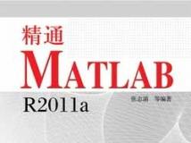 精通MATLAB R2011a(含光盘1张)
