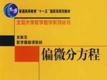 偏微分方程——北京大学数学教学系列丛书