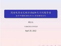 MCM优秀论文精读公益试听【数学中国学术大讲堂】
