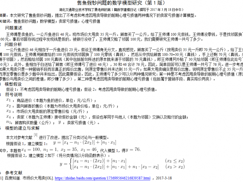 丁老师的第1篇数学建模日记:售鱼假钞问题的数学模型研究(第1版)
